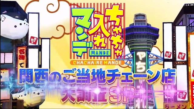 ちゃちゃ入れマンデー 2020年7月21日 関西のご当地チェーン店大調査SP