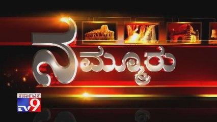 Tv9 Nammuru All Regional News Of The Day(19-07-2020)