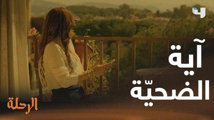 بطريقة ذكية آية تحرّر صديقتها رانيا من سجن زوجها