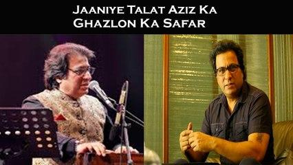 Jaaniye Talat Aziz Ka Ghazlon Ka Safar