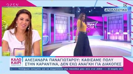 Αλεξάνδρα Παναγιώταρου: Η δήλωσή της για την Στικούδη σίγουρα θα συζητηθεί!