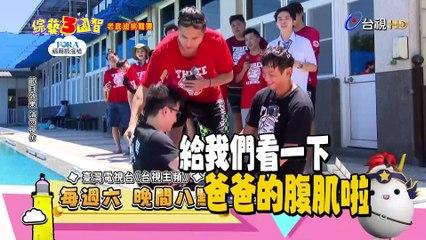 綜藝3國智 - 老底迪挑戰賽