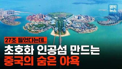 [엠빅뉴스] '여의도 3배' 크기의 '초럭셔리 인공섬' 또 완공한 중국!! 그런데 이런 '섬 만들기' 열풍에는 꼼수가 숨어있다는데..