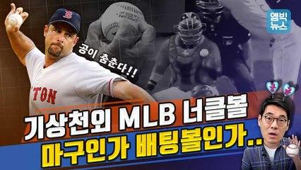 [엠빅뉴스] 궁금해 MLB2 - 타자는 칠 수 없고 포수도 못 잡는다!! 마구의 끝판왕, 너클볼에 얽힌 신기한 이야기