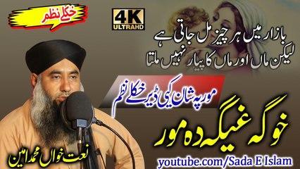 Pashto New HD Nazam - Mor Bara K - KHwaga Ghega Da Mor By Natkhwan Muhammad Amin