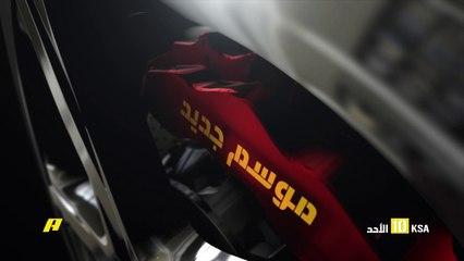 الدقة في التفاصيل.. DRIVEN في موسم جديد  الأحد 10 بتوقيت السعودية على MBC ACTION