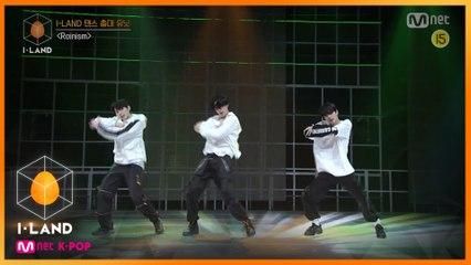 [5회/선공개] 모두의 운명을 건 'I-LAND' 댄스 총대 유닛 테스트 (비 ♬Rainism) l 오늘 밤 11시 본방사수