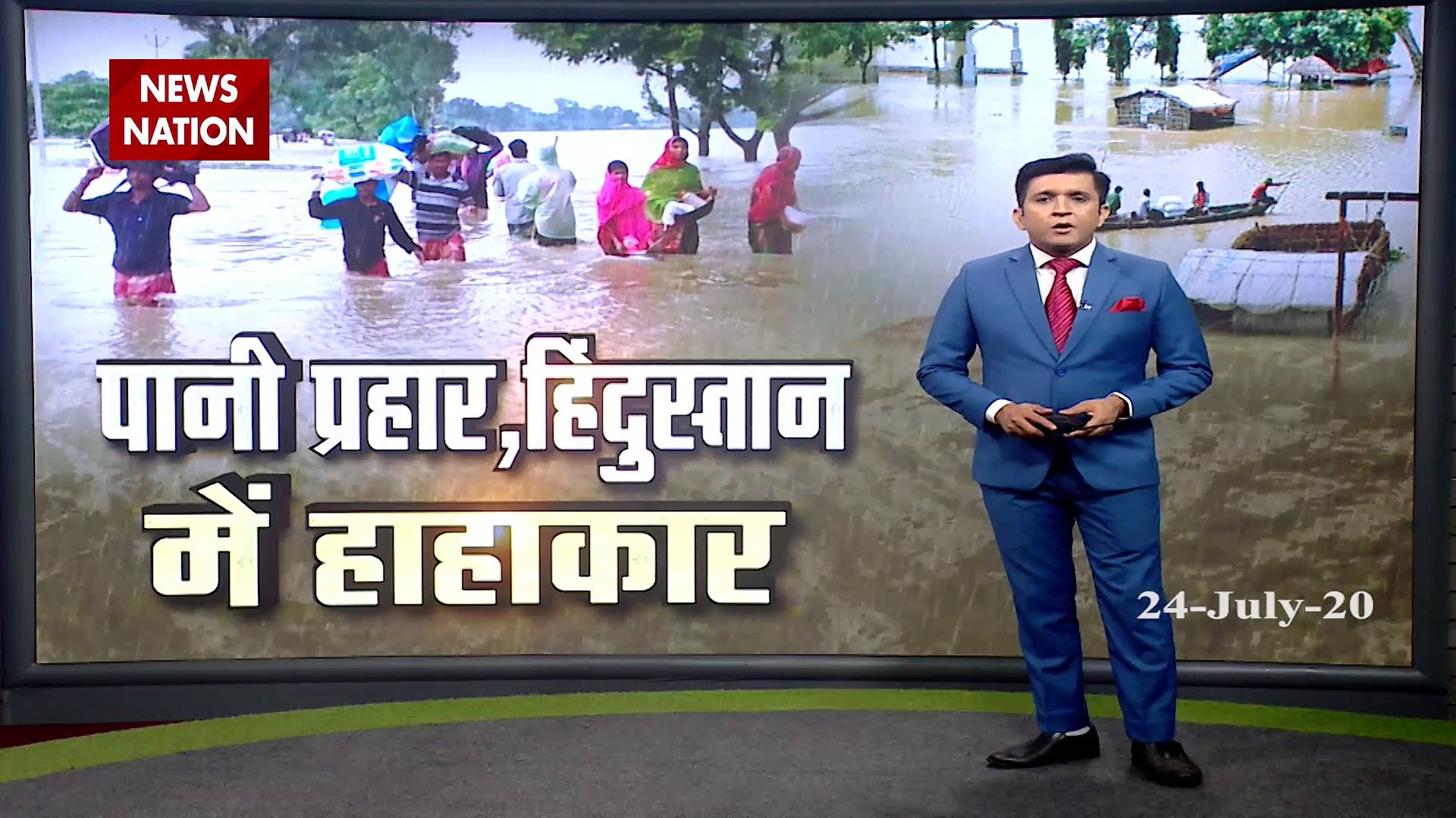 Flood 2020: Flood havoc in Champaran-Bihar