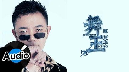 陳龍華【舞王】Official Lyric Video