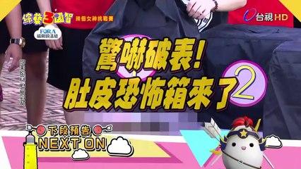 綜藝3國智_辣個女神挑戰賽預告_本集最有哏