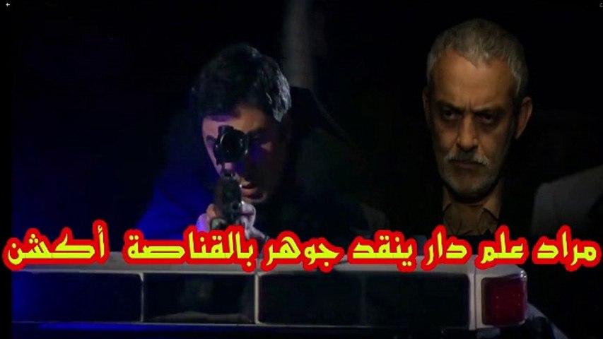 مراد علم دار  يتقذ جوهر بالقناصة أكشن