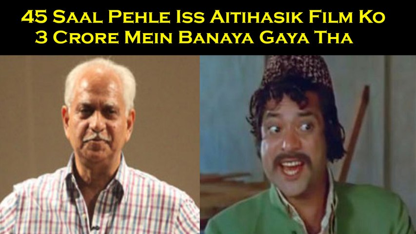 45 Saal Pehle Iss Aitihasik Film Ko 3 Crore Mein Banaya Gaya Tha