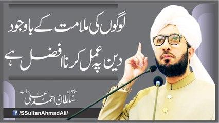 Logon Ki Malamat Ke Bawjood Deen Par Amal Karna Afzal Hai│Must Listen│Sahibzada Sultan Ahmed Ali Sb