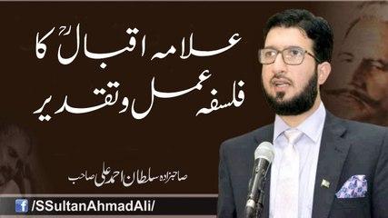 Allama Iqbal Ka Falsafa e Amal Aur Taqdeer│New Lecture 2020│Sahibzada Sultan Ahmed Ali