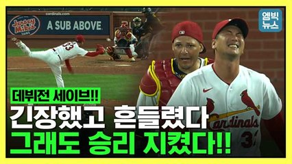 [엠빅뉴스] (하이라이트) MLB 데뷔 김광현, 극적인 첫 세이브!! 천신만고 끝에 승리 지켰다