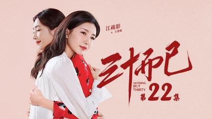 三十而已 22  Nothing But Thirty 22 (江疏影、童謠、毛曉彤等主演)