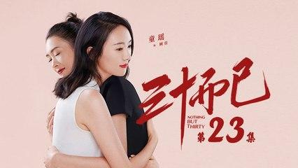 三十而已 23  Nothing But Thirty 23 (江疏影、童謠、毛曉彤等主演)