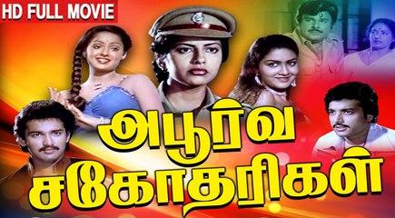 Tamil Superhit Movie Apoorva Sahodarigal Suhasini Urvasi Karthick Radha _HD