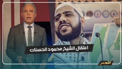 الحلقة الكاملة  لبرنامج مع معتز مع الإعلامي معتز مطر  الاحد 26/7/2020