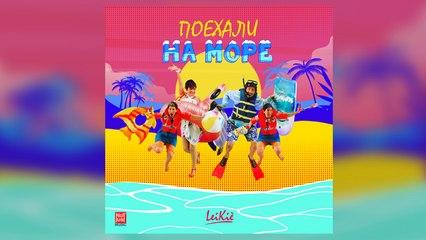 Leikiè - Поехали на море