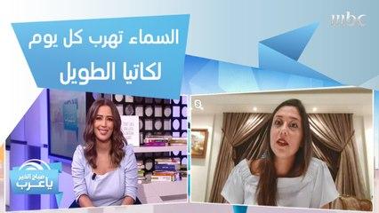 السماء تهرب كل يوم.. اللبنانية كاتيا الطويل تكشف تفاصيل روايتها الأولى