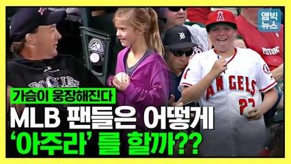 [엠빅뉴스] MLB에도 '아주라'가 있다!! 올 시즌엔 절대 못 보는 훈훈하고 따뜻한 천조국 '아주라' 명장면