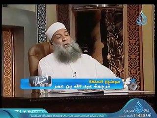 ترجمة عبدالله بن عمر _  برنامج  النبلاء _ الشيخ أبي إسحاق الحويني _ ح 3