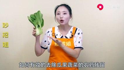 【Clean vegetables】教你如何去除农药残留,现场实验来验证,去除农药残留最好的方法
