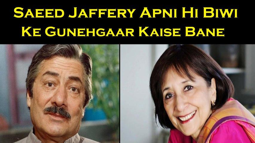 Saeed Jaffery Apni Hi Biwi Ke Gunehgaar Kaise Bane
