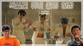【유재석×이효리×비】싹쓰리 뮤비 촬영장 하이라이트 (ft.박토벤의 두리쥬와) | 놀면뭐하니 | TVPP