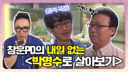 【박명수】국장형 Hi~ 무릎에 앉아도 됩니까? 창훈PD의 내일이 없는 박명수로 살아보기 | 무한도전 | TVPP