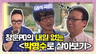 【박명수】국장형 Hi~ 무릎에 앉아도 됩니까? 창훈PD의 내일이 없는 박명수로 살아보기   무한도전   TVPP