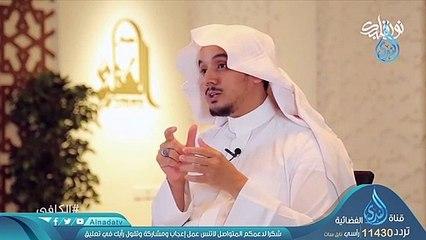 الكافي _ ح5_ نور قلبك _ عادل بن عيد الخديدي