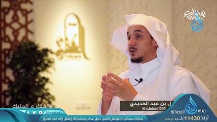 الملك والمليك _ ح7 _ نور قلبك _ عادل بن عيد الخديدي