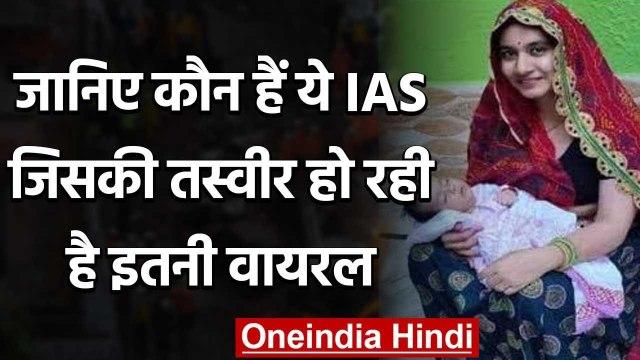 Viral PIC : जानिए कौन हैं यह IAS जिसकी राजस्थान की वेशभूषा में तस्वीर हो रही वायरल | वनइंडिया हिंदी