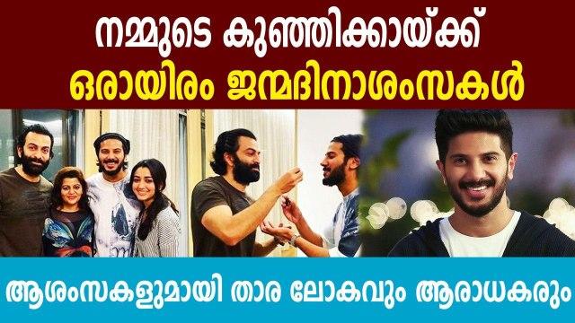 Happy Birthday Dulquer Salmaan | FilmiBeat Malayalam