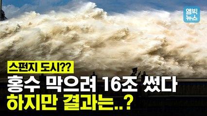 [엠빅뉴스] 홍수 막으려고 16조 썼는데..결과는?