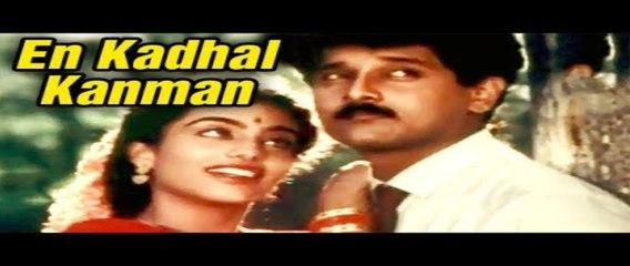 Tamil Superhit movie En Kadhal Kanmani Vikram Rekha Nambiar S. S. Chandran