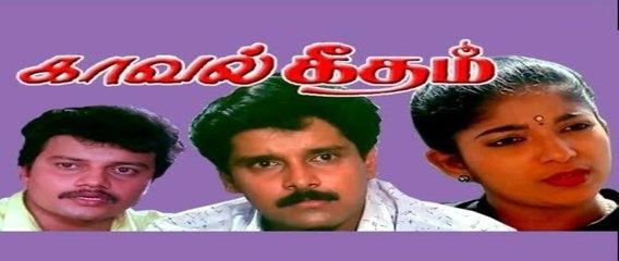 Tamil Superhit movie Kaaval Geetham Vikram Sithara Charlie_HD
