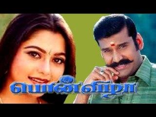 Tamil Superhit movie Ponvizha Napoleon Karthik Suvalakshmi Manivannan
