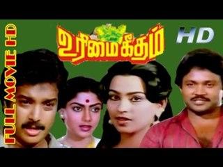 Tamil Superhit movie Urimai Geetham Prabhu Karthik Pallavi Ranjini_HD