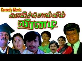 Tamil Comedy Movie  Vaai Sollil Veeranadi Visu Y.G.Mahendran Vanitha HD