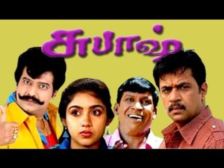 Tamil Superhit movie|Subash|Arjun|Revathi|Prakash Raj