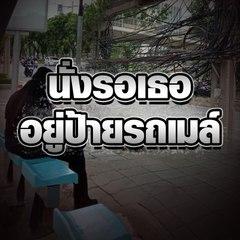 นั่งรออยู่ป้ายรถเมล์