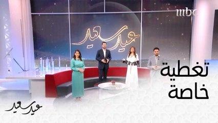 انتظروا تغطية خاصة أول أيام عيد الأضحى المبارك في الـ11 بتوقيت السعودية على #MBC1 #عيد_سعيد