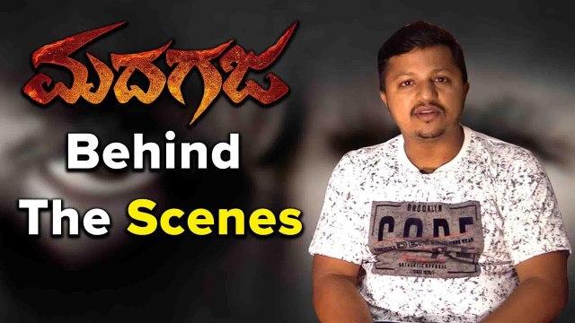 Madagaja ಚಿತ್ರೀಕರಣ ನಡೆದಿದ್ದು ಹೇಗೆ , ನಿರ್ದೇಶಕ Mahesh ಹೇಳ್ತಾರೆ ಕೇಳಿ | Filmibeat Kannada