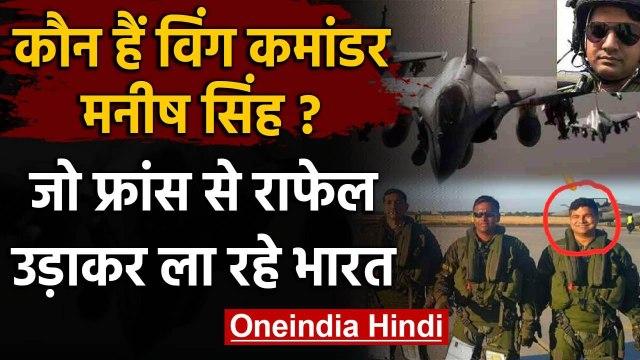 Rafale को France से India ला रहे Ballia के Wing Commander Manish Singh को जानिए | वनइंडिया हिंदी