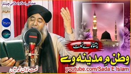 Pashto New HD Naat - Watan Me Madeena Wy by Natkhwan M.Amin