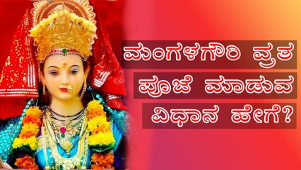 Mangala Gouri Vrat 2020: Date, Significance & How To Do Pooja, ಮಂಗಳಗೌರಿ ವ್ರತ ಪೂಜೆ | Boldsky Kannada