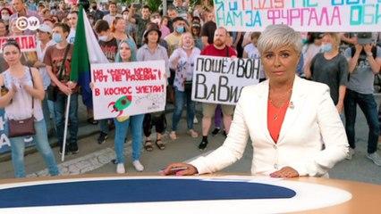 Протесты в Хабаровске: что на самом деле хотят жители края и что говорят в РФ? DW Новости (30.07.20)